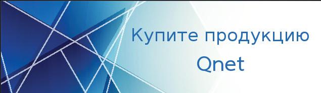 Купите продукцию Qnet