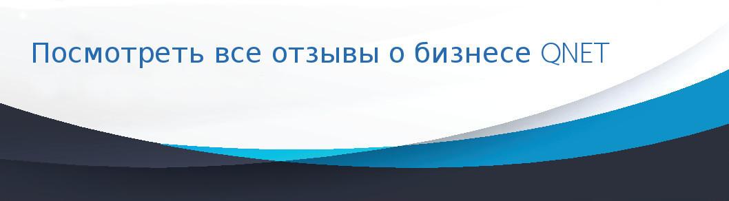 Посмотреть все отзывы о бизнесе QNET