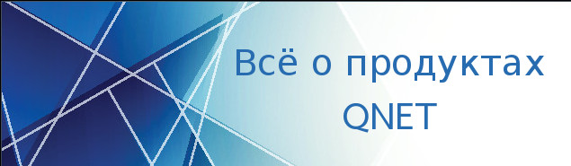 Все о продуктах QNET